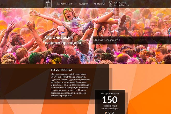 Адаптивный Landing Page 2 - kwork.ru