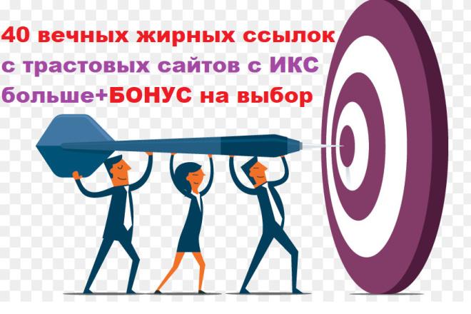 40 вечных жирных ссылок с трастовых сайтов с ИКС больше + 10 ссылок 1 - kwork.ru