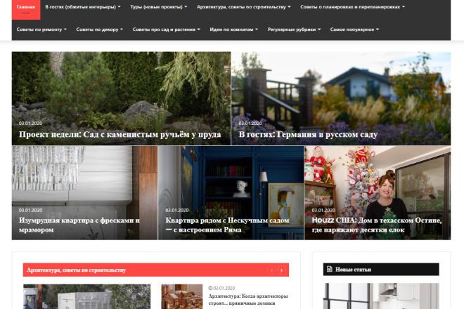 Продам Автонаполняемый сайт о дизайне и ремонте. WordPress. +10 сайтов 1 - kwork.ru