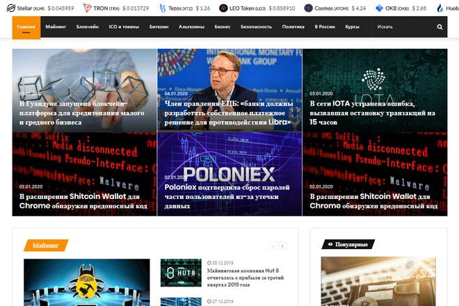 Продам Автонаполняемый сайт с доменом, про криптовалюты, на wordpress 1 - kwork.ru