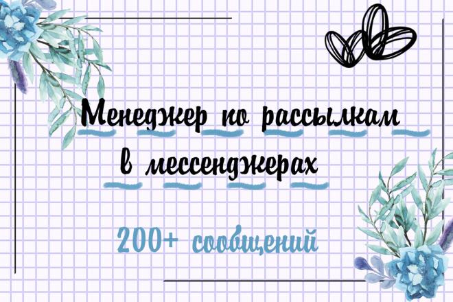 Рассылка в мессенджерах 1 - kwork.ru