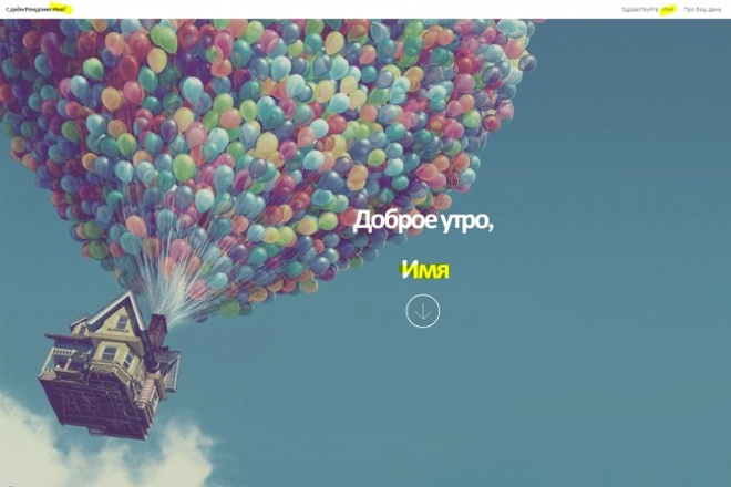 Сервис Онлайн-поздравление с днём рождения 1 - kwork.ru