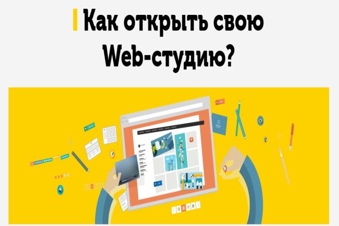 Своя Web-студия за 55 дней - Видеокурс 1 - kwork.ru