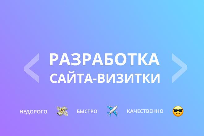 Разработка Сайта-Визитки фото