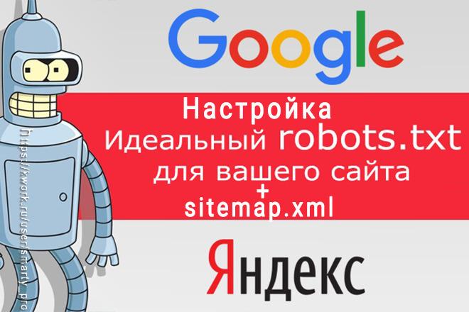 Идеальный sitemap и robots.txt для Вашего сайта под любую CMS 1 - kwork.ru