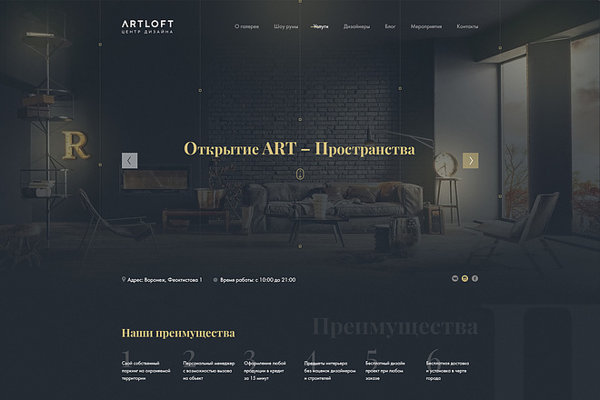 Дизайн блока сайта 15 - kwork.ru