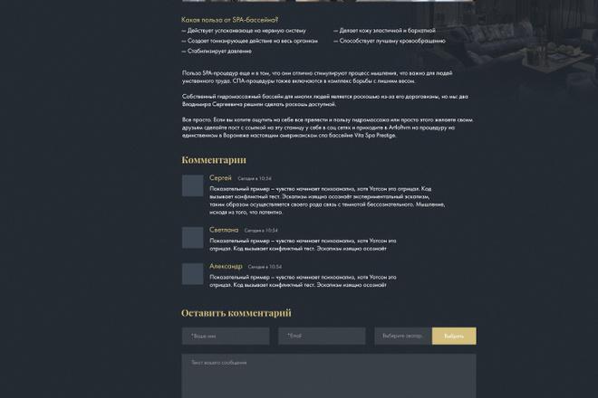 Дизайн блока сайта 16 - kwork.ru