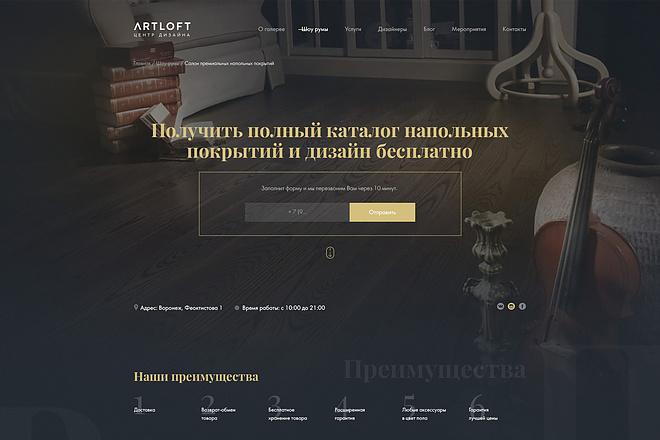 Дизайн блока сайта 17 - kwork.ru