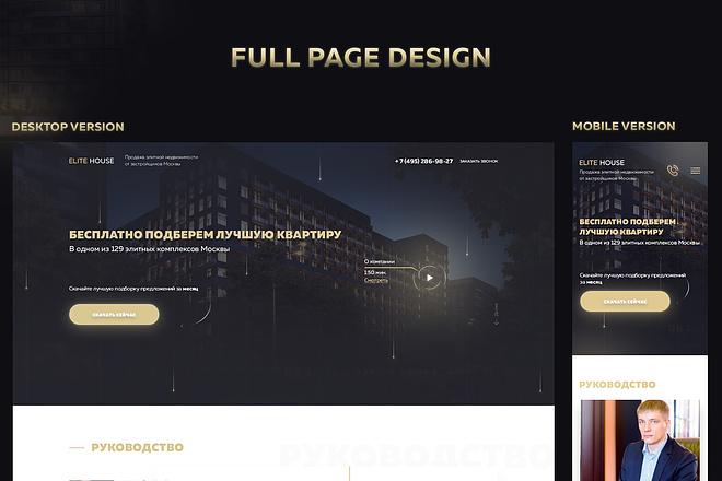 Дизайн блока сайта 25 - kwork.ru