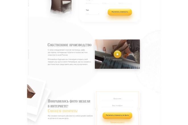 Дизайн блока сайта 28 - kwork.ru
