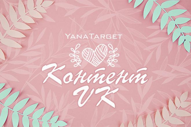 Контент ВКонтакте. Написание и размещение уникальных постов 1 - kwork.ru