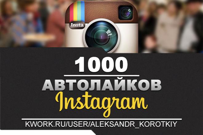 1000 Автолайков в Instagram 1 - kwork.ru