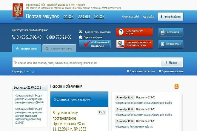 Сформирую заявку участнику для участия в тендере по 44 ФЗ 1 - kwork.ru