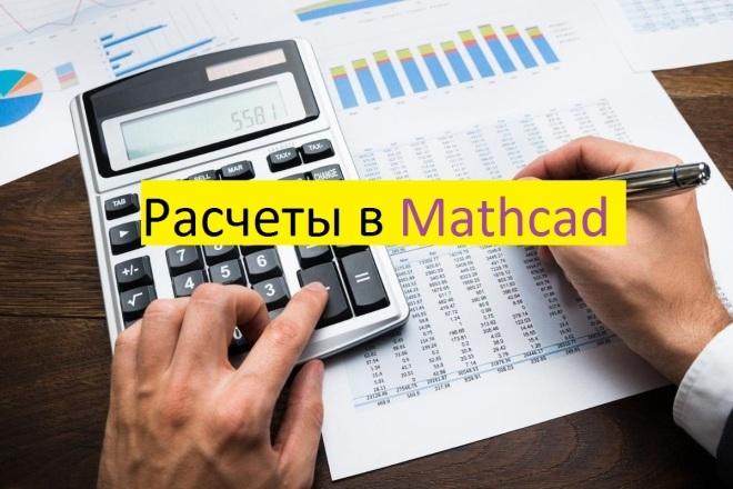 Расчеты в Mathcad 2 - kwork.ru