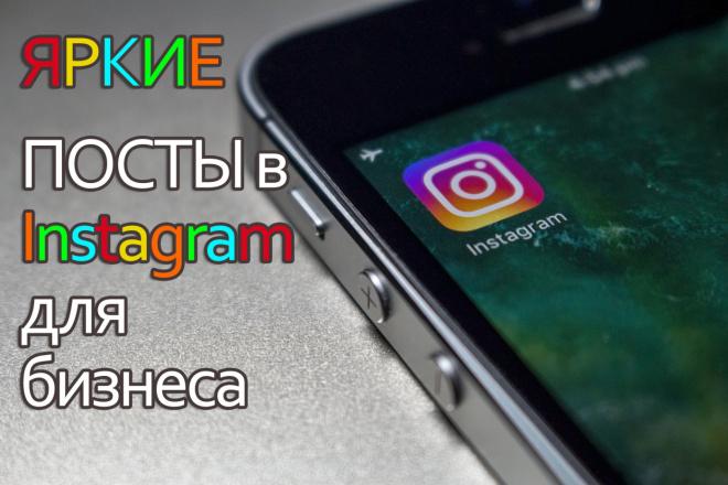 Посты в Инстаграм для бизнеса со знанием дела 1 - kwork.ru