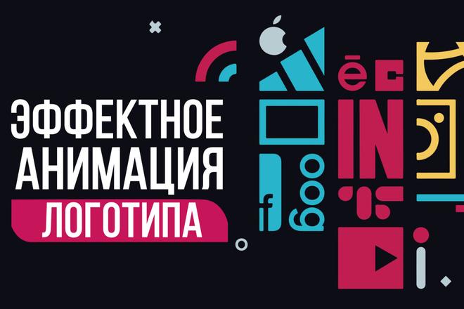 Создам эффектное интро с анимацией LOGO Логотипа , фото и текста 1 - kwork.ru