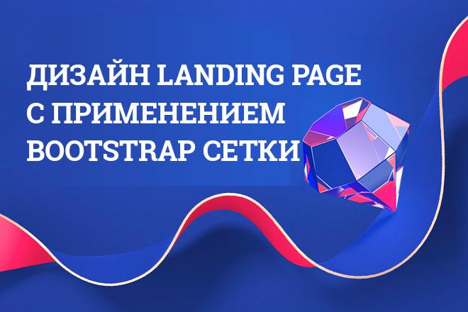 Веб дизайн одностраничного сайта 6 - kwork.ru