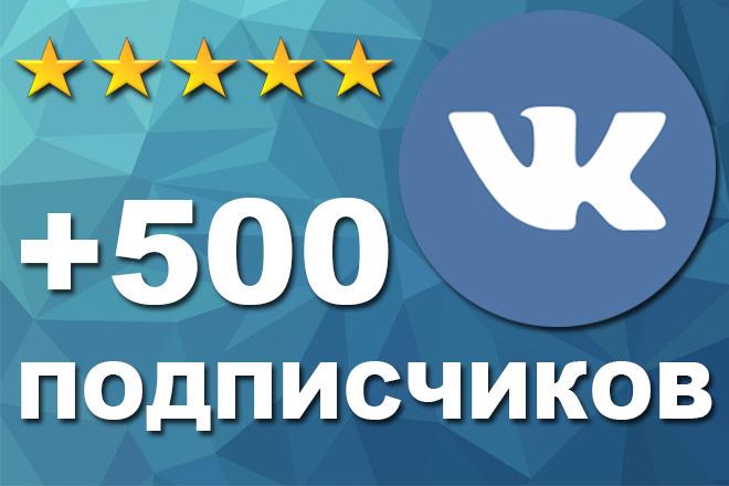 +500 живых подписчиков в группу или паблик ВКонтакте 1 - kwork.ru
