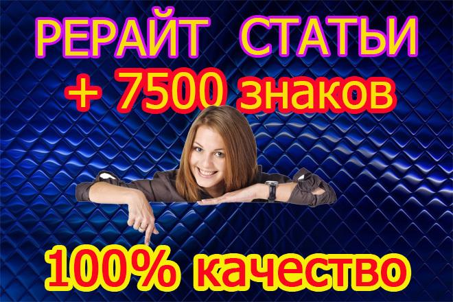 Сделаю рерайтинг ваших текстов. Строительство, недвижимость 1 - kwork.ru