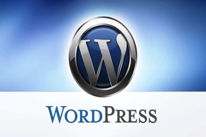 Блог на WordPress под ключ, установка плагинов, подарки 4 - kwork.ru