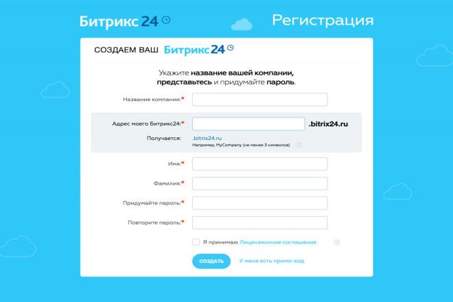 Консультация по настройке в Битрикс24 1 - kwork.ru