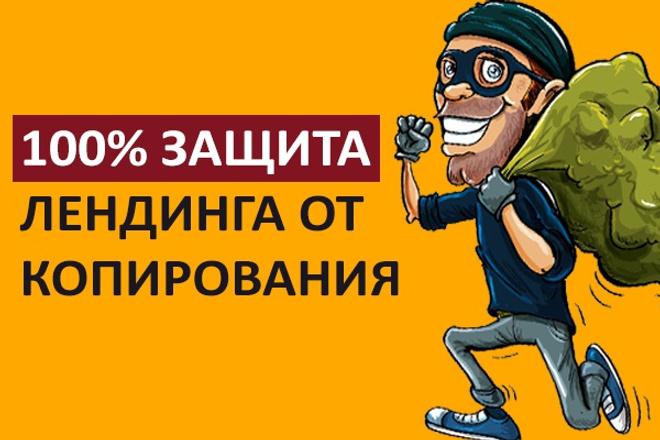 Скрипт для защиты от копирования лендинга 1 - kwork.ru