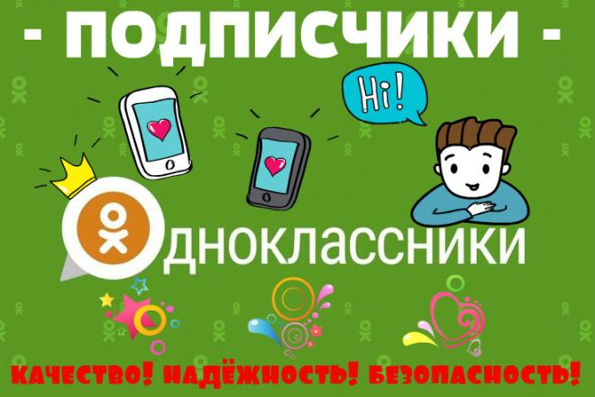 Живые друзья, подписчики - Ok.ru 1 - kwork.ru