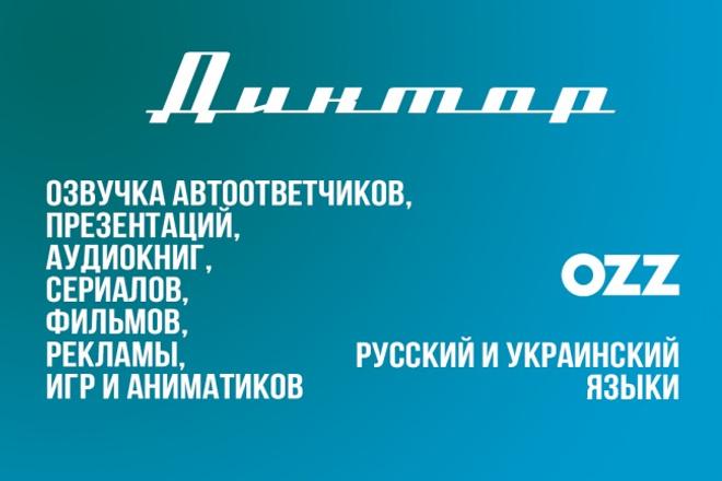 Озвучка рекламы, книг, автоответчиков, игр, фильмов и презентаций 1 - kwork.ru