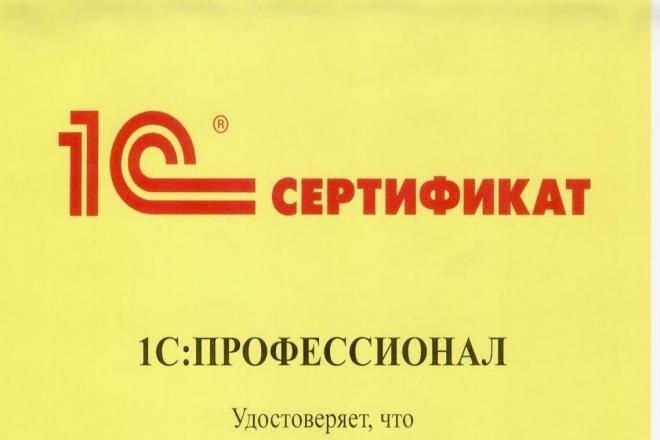 Ответы на тесты 1с Профессионал 1 - kwork.ru