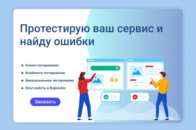 Протестирую ваш сервис и найду ошибки 1 - kwork.ru