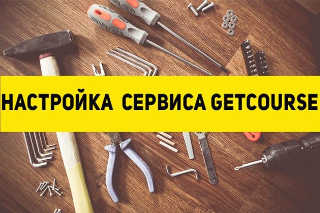 Профессиональная настройка сервиса Getcourse + бесплатная консультация 1 - kwork.ru