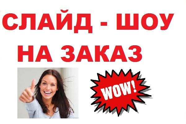 Создам слайд-шоу 1 - kwork.ru