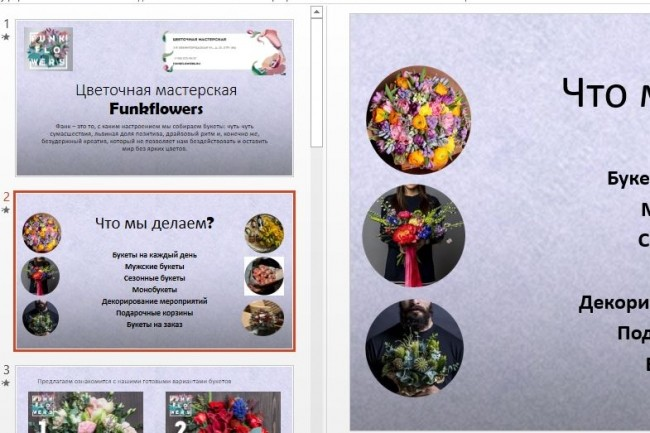 Презентация в PowerPoint 13 - kwork.ru