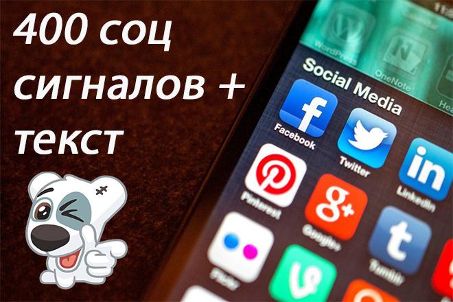 400 соц сигналов ссылок из соц сетей + текст, Social signals 1 - kwork.ru