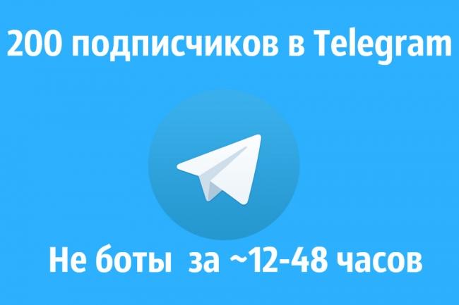 200 подписчиков на канал в Telegram 1 - kwork.ru