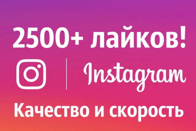 2500 лайков на фото в  Instagram 1 - kwork.ru