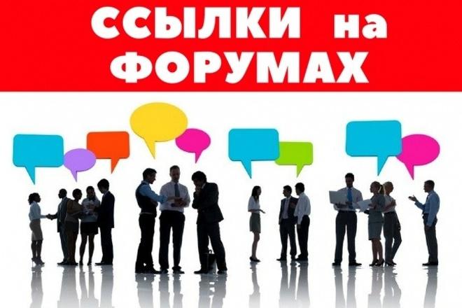 20 Dofollow ссылок на отборных форумах в новых темах. Общий ИКС 7000 1 - kwork.ru