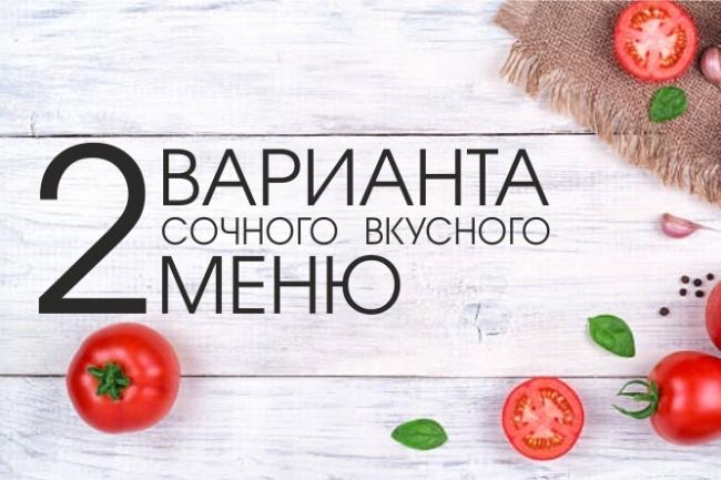 2 варианта дизайна вкусного, сочного меню 4 - kwork.ru