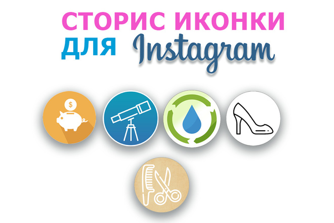 Сделаю для вашего инстаграм сторис иконки 10 - kwork.ru