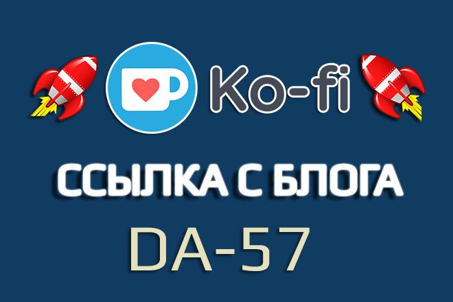 Ссылка с мощного блога Ko-Fi. DA - 57 и индекс 1 - kwork.ru