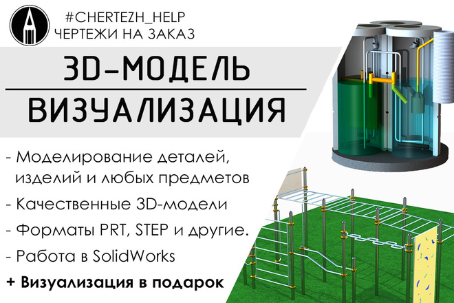 3D-модель, 3D-моделирование любой детали и изделия для производства 5 - kwork.ru