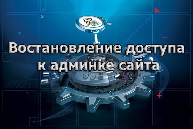 Сброс, восстановление доступа от админ-панели сайта 1 - kwork.ru