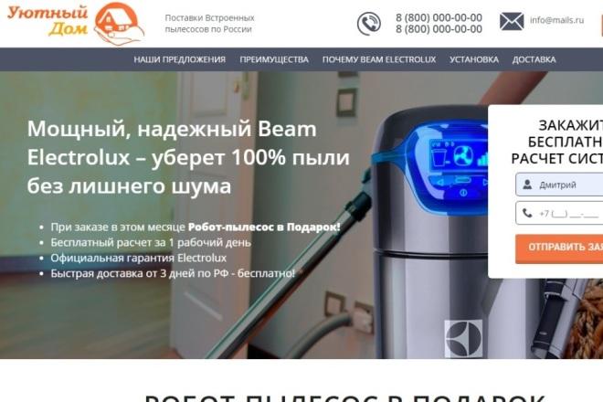 Лендинг - Пылесосы серии Beam Electrolux с админкой 1 - kwork.ru