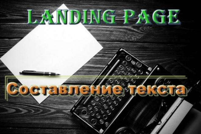 Текст для Landing Page или блоков одностраничника 1 - kwork.ru