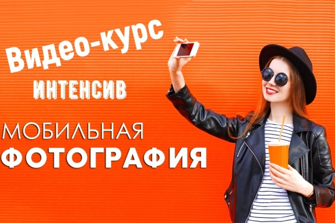 Как правильно и грамотно фотографировать на мобильный, обучение, фишки 1 - kwork.ru