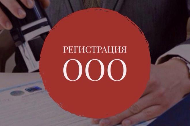 Документы для открытия ООО 1 - kwork.ru