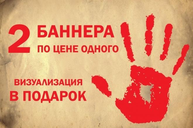 Разработаю дизайн рекламного баннера 17 - kwork.ru