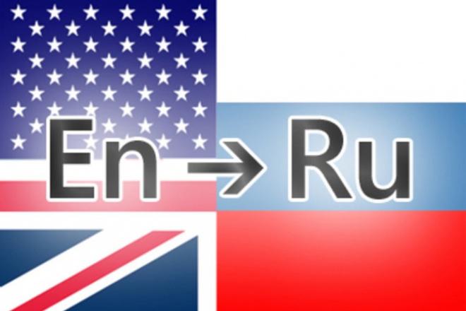 Сделаю перевод с английского на русский или украинский и наоборот 1 - kwork.ru