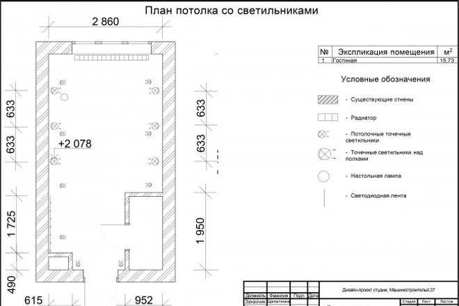 Проектирование жилых и не жилых помещений 5 - kwork.ru