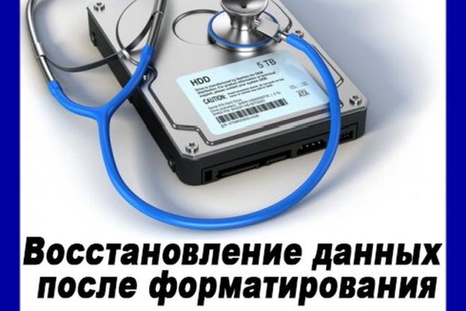Восстановление удаленных данных 1 - kwork.ru